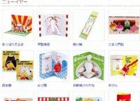 子どもとの遊びに最適なダウンロードサイト5選!